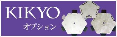 ファイヤーピットKIKYO-桔梗-オプション