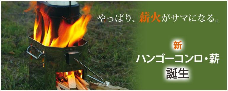 やっぱり、薪火がサマになる。ハンゴーコンロ薪(マキ)