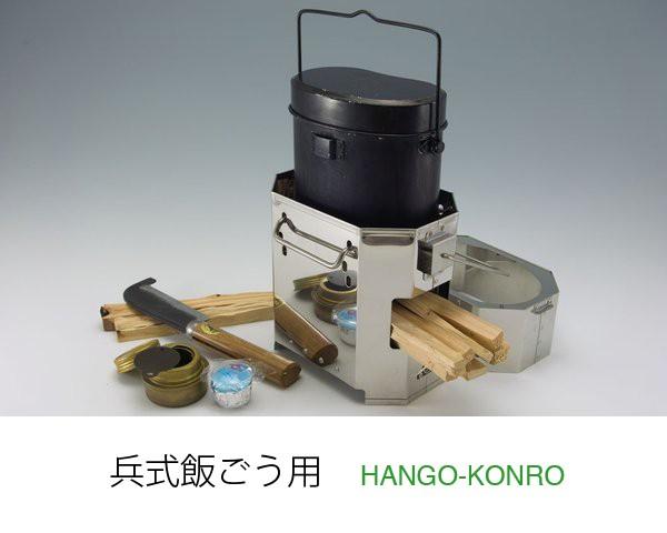 ハンゴーコンロ薪 兵式飯ごう用