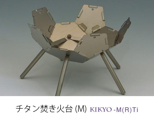 超軽量 チタン製 焚き火台 ファイヤーピットKIKYO-M[R]Ti 基本キット