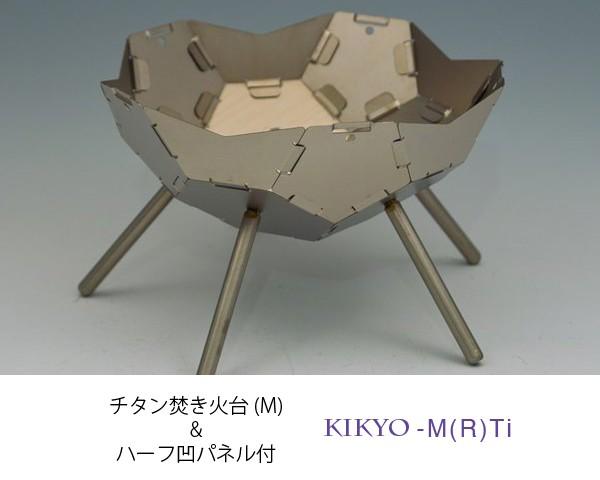 超軽量 チタン製 焚き火台 ファイヤーピットKIKYO-M[R]Ti 基本キット+ハーフ凹パネル セット