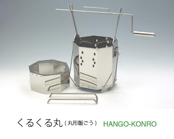 ハンゴーコンロ・くるくる丸(丸形飯ごう用)
