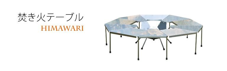 焚き火テーブル HIMAWARI
