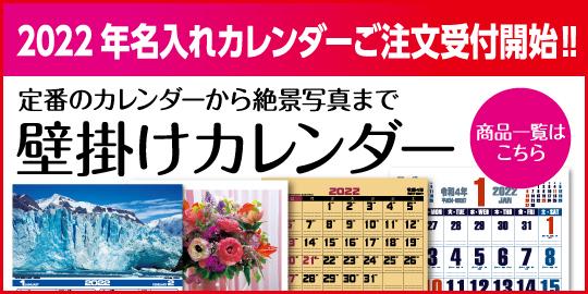 壁掛けカレンダー一覧