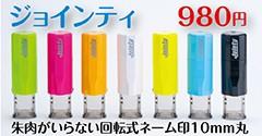 ジョインティ回転式ネーム印980円