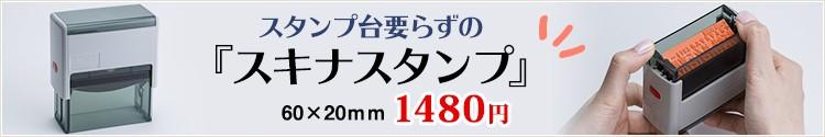 スタンプ台要らずの『スキナスタンプ』60×20mm 1480円