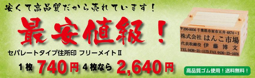 セパレートタイプ住所印『フリーメイトII』開店記念大放出4行1980円 送料無料!