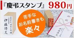 苦手なお名前書きも楽々『慶弔スタンプ』980円