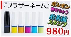 ポンポン押せちゃうお名前スタンプ『ブラザーネーム』980円