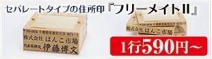 セパレートタイプの住所印『フリーメイトII』1行580円〜