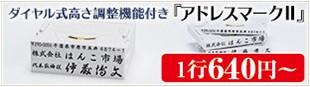 ダイヤル式高さ調整機能付き『アドレスマークII』1行630円〜
