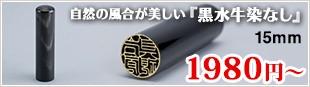 自然の風合が美しい『黒水牛染なし 15mm』1980円〜