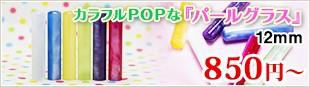 カラフルPOPな『パールグラス12mm』780円〜