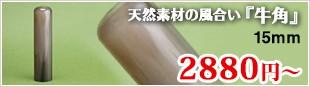 天然素材の風合い『牛角 15mm』2880円〜