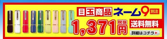 シャチハタ ネーム9 送料無料1,440円!
