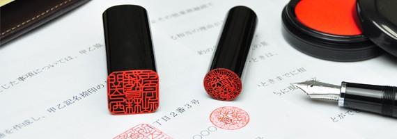 法人印セット商品