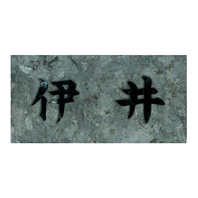 天然石表札 エメパール(浮彫)
