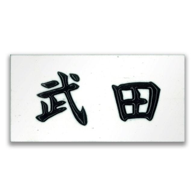 天然石表札 純白(彫込)