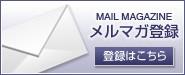 メールマガジンの登録はコチラから!