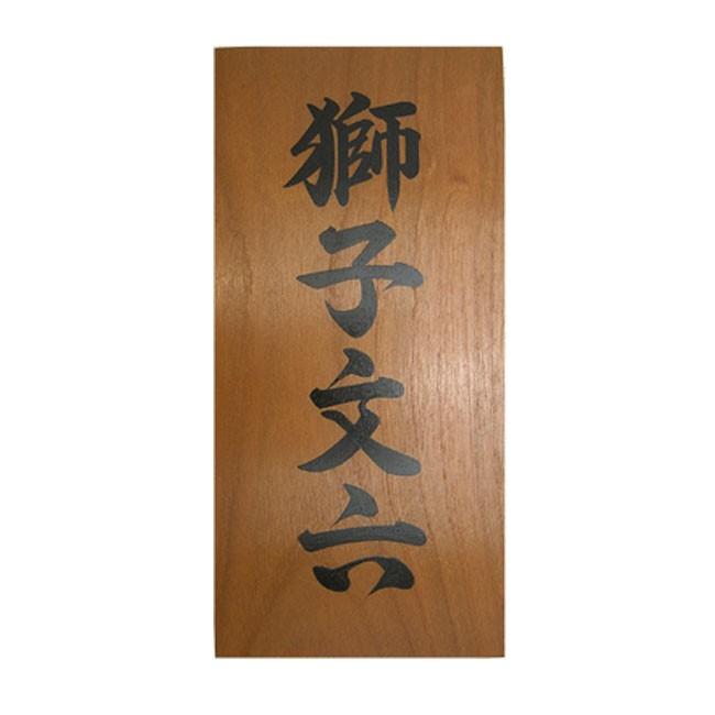 木製表札 さくら(揮毫)