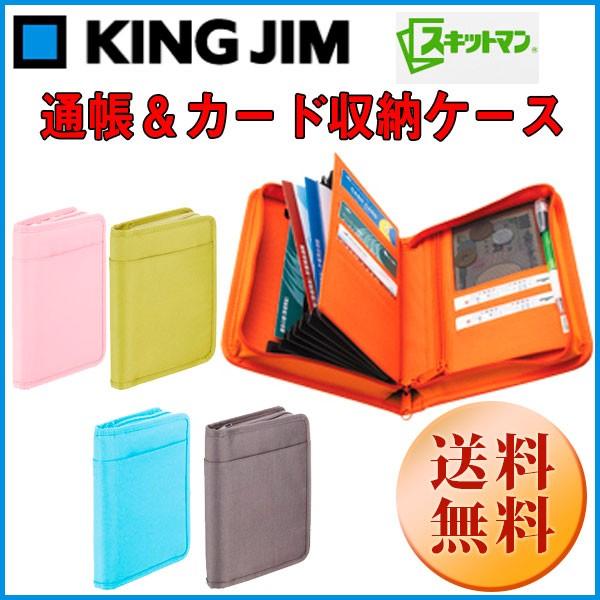 通帳&カード収納ケース