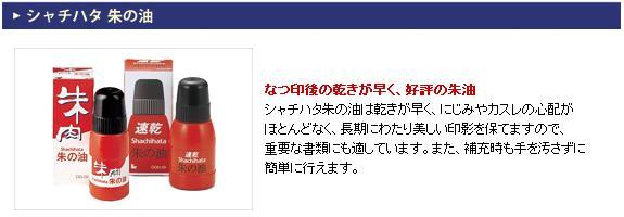 シャチハタ朱の油