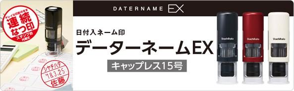 シャチハタ・データネームEX・キャップレス