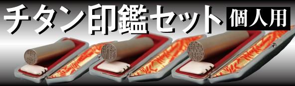 チタン製印鑑セット