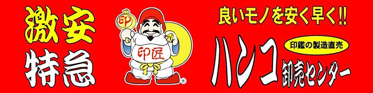 ハンコ卸売センターYahoo!ショップ ロゴ
