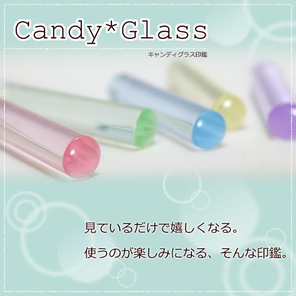 キャンディーグラス印鑑