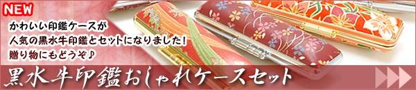 おしゃれケース付き黒水牛印鑑13.5、15.0mm