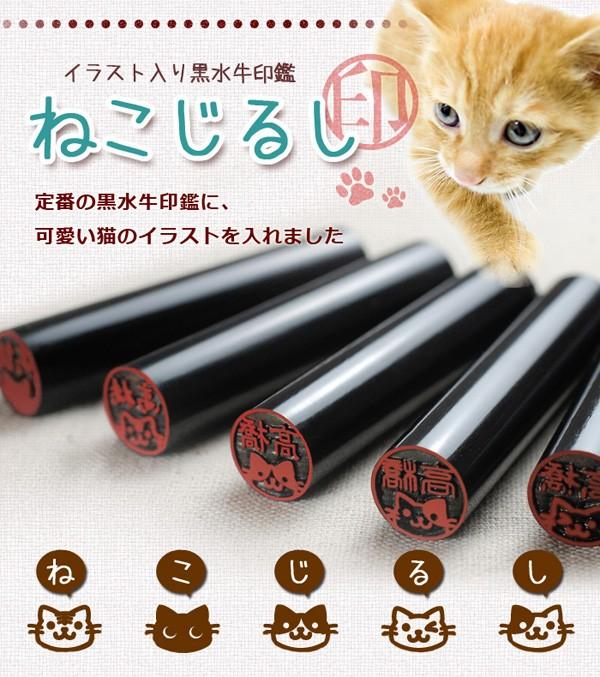 ねこじるし 黒水牛印鑑12.0mm ケースセット
