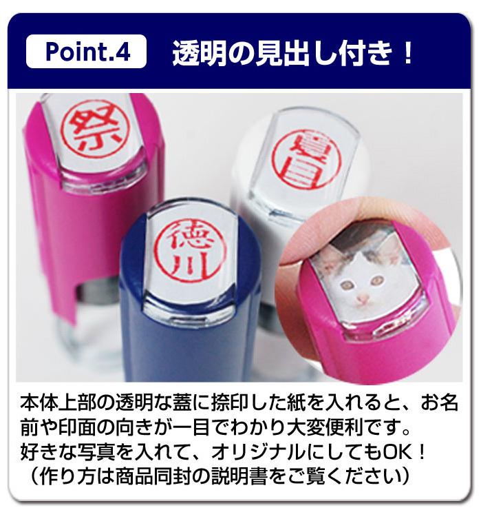 便利 ワンタッチ キャップレス スピード捺印 ネーム印 認印