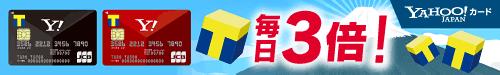カード入会キャンペーン