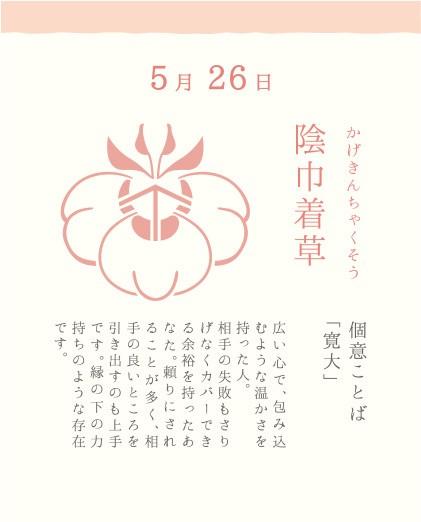 5月26日 陰巾着草(かげきんちゃくそう)