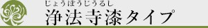 浄法寺漆タイプ