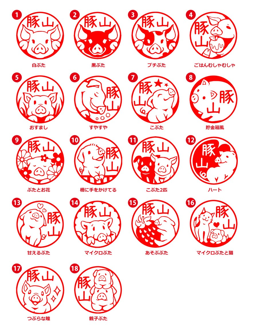 ぶたずかんのイラストは18種類からえらべます。