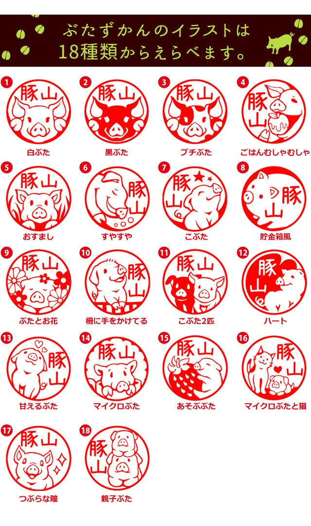 ぶたずかんのイラストは16種類からえらべます。
