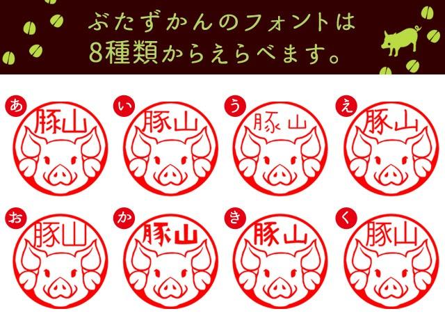 ぶたずかんのフォントは8種類からえらべます。