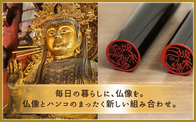 毎日の暮らしに、仏像を。仏像とハンコのまったく新しい組み合わせ。
