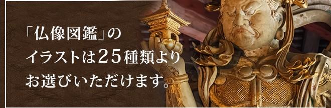 「仏像図鑑」のイラストは25種類よりお選びいただけます。