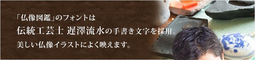 「仏像図鑑」のフォントは伝統工芸士遅澤流水の手書き文字を採用。美しい仏像イラストによく映えます。
