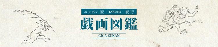 ニッポン匠-takumi-紀行 浮世絵図鑑ロゴ