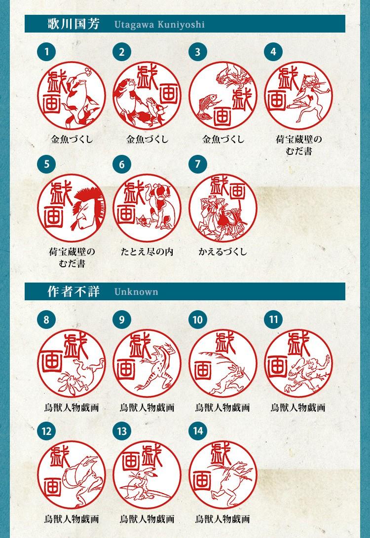 「戯画図鑑」のイラスト24種類の印影画像