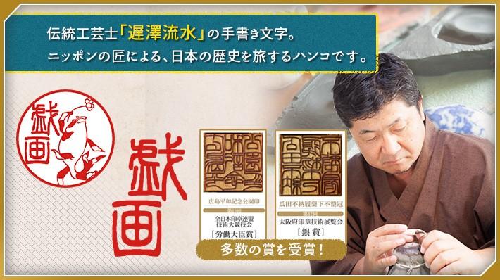 伝統工芸士「遅澤流水」の手書き文字。ニッポンの匠による、日本の歴史を旅するハンコです。