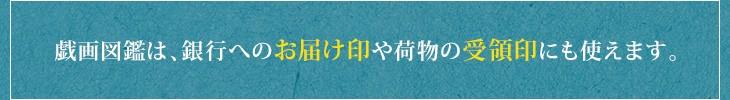 戯画図鑑は、銀行へのお届け印や荷物の受領印にも使えます。
