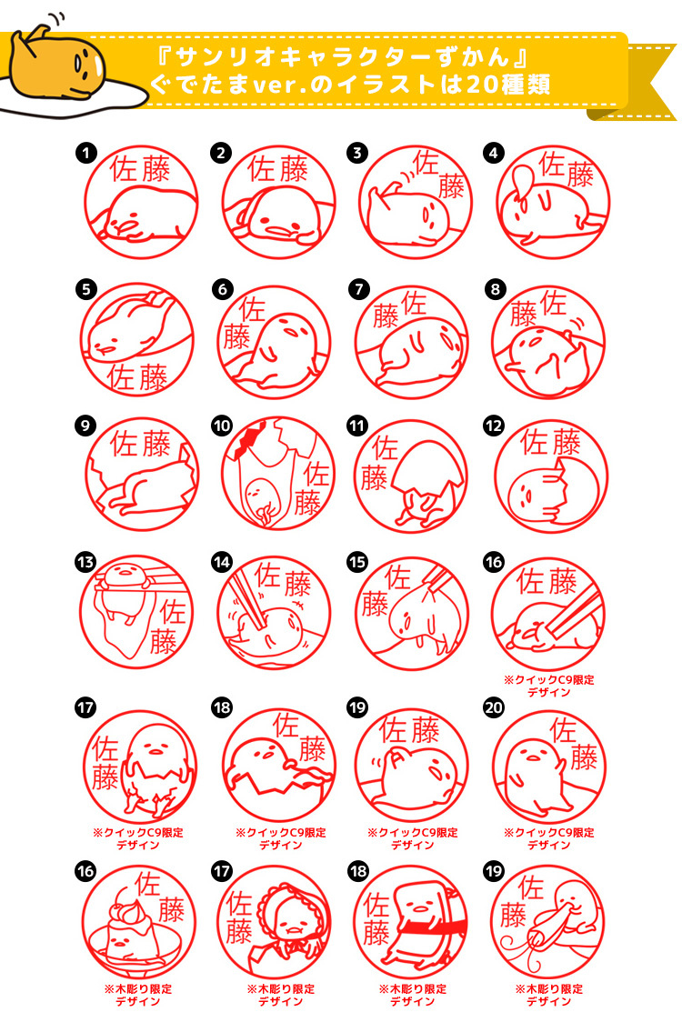 「サンリオキャラクターずかん ぐでたまバージョン」のイラストは、15種類から選べます。