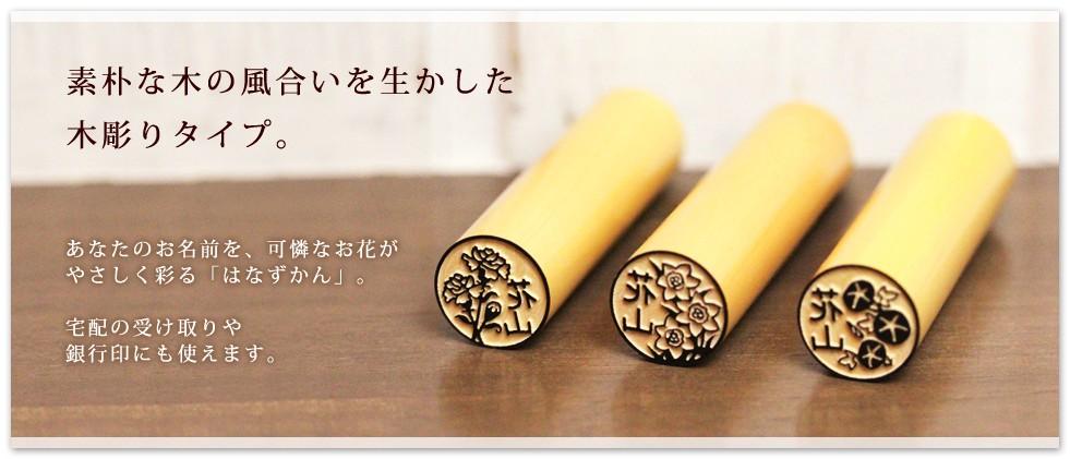 素朴な木の風合いを生かした木彫りタイプ。