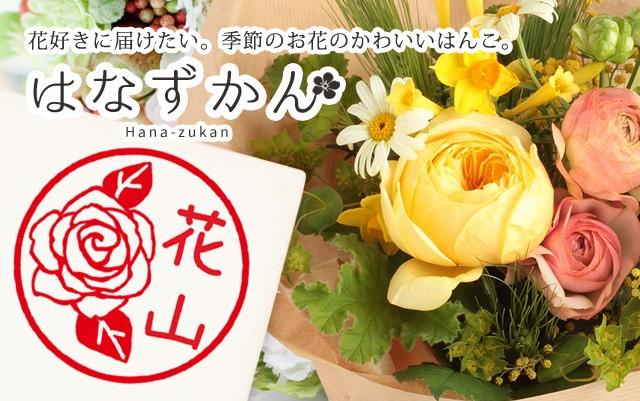 花好きに届けたい。季節のお花のかわいいはんこ。