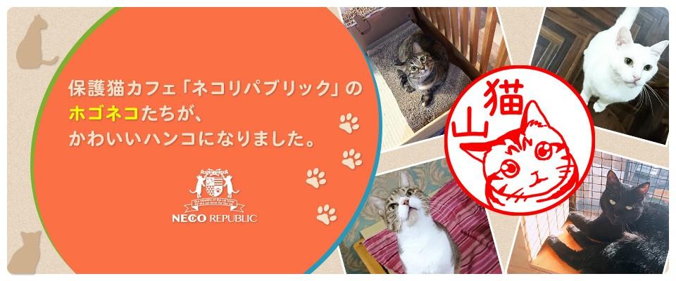 保護猫カフェ「ネコリパブリック」のホゴネコたちが、かわいいハンコになりました。